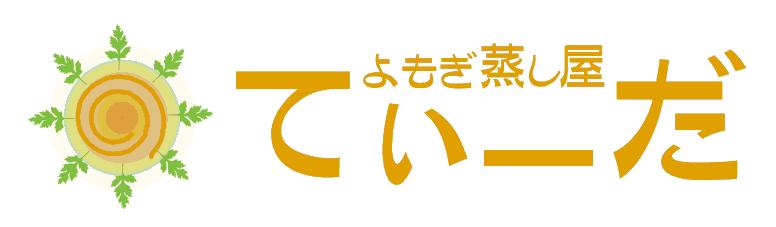 よもぎ蒸し屋てぃーだ|美容・健康/横浜・大和・藤沢・綾瀬